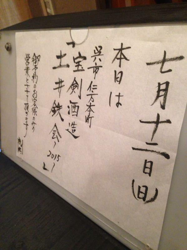 7/12土井鉄会〜2015〜!!_e0202291_13595937.jpg