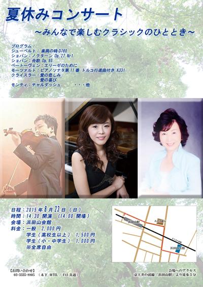 夏休みコンサート ~みんなで楽しむクラシックのひととき~_a0327097_01030594.jpg