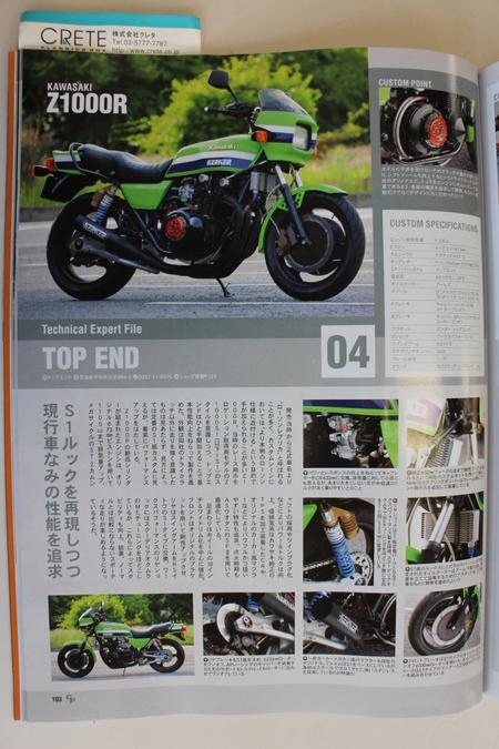 kawasaki z1000r !!!_f0231916_08445.jpg