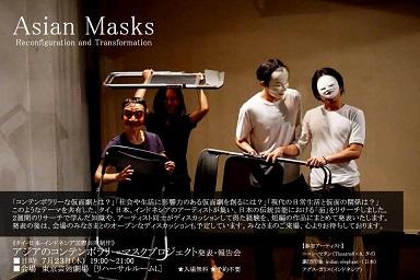 インドネシアのアグス・ガリス(Gallis Agus)@『アジアのコンテンポラリーマスクプロジェクト』発表・報告会_a0054926_6514784.jpg