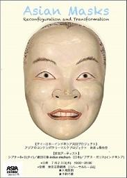 インドネシアのアグス・ガリス(Gallis Agus)@『アジアのコンテンポラリーマスクプロジェクト』発表・報告会_a0054926_6521157.jpg