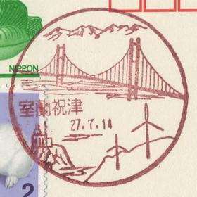 室蘭の風景印で斗真のカードを送りました_a0275527_07030324.jpg