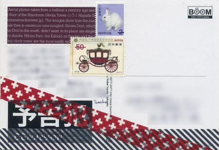 室蘭の風景印で斗真のカードを送りました_a0275527_07030782.jpg