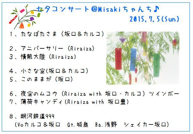7月5日、七夕コンサート@Misakiちゃん宅♪_e0188087_12405037.jpg