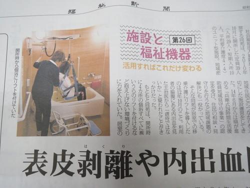 福祉新聞にリフトの取り組みが掲載されました_a0158095_1430383.jpg