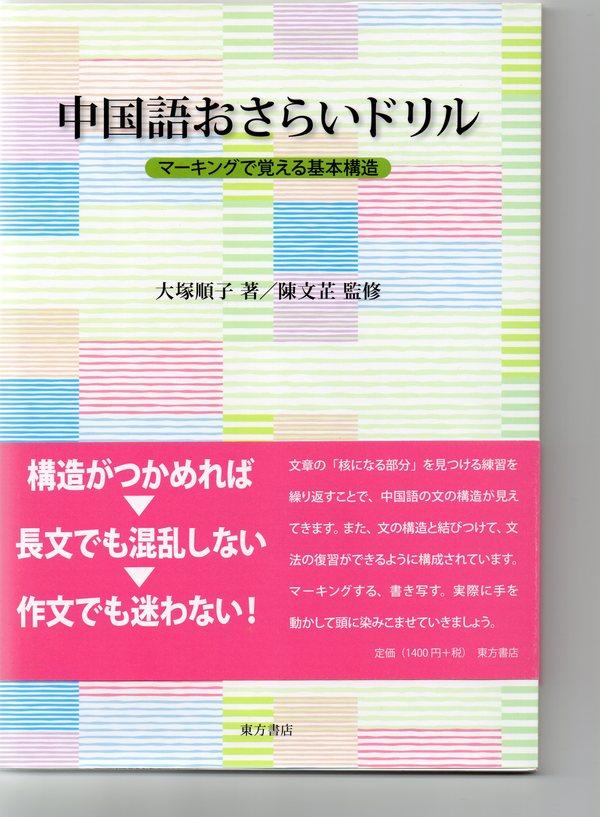 中国語学習歴2,3年の方へ_d0325708_10295872.jpg