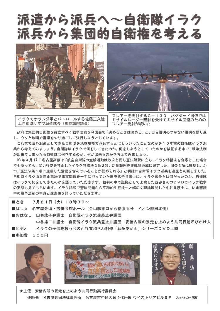 7/21   7/29  安倍内閣の暴走を止めよう共同行動のイベント再告知_c0241022_22241517.jpg