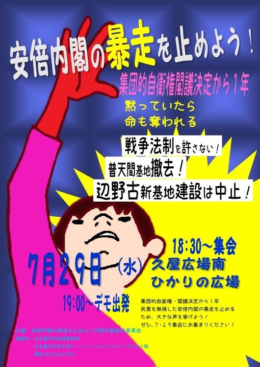 7/21   7/29  安倍内閣の暴走を止めよう共同行動のイベント再告知_c0241022_22244357.jpg