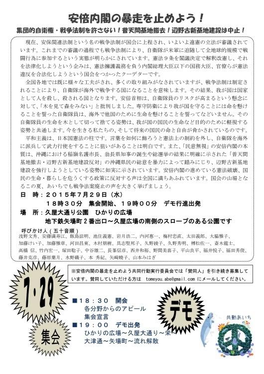 7/21   7/29  安倍内閣の暴走を止めよう共同行動のイベント再告知_c0241022_2225023.jpg