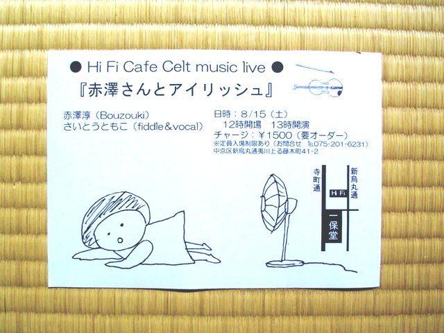 さいとうともこ & 赤澤淳 Live_e0230141_10335920.jpg