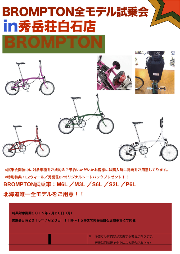 BROMPTON試乗会ご好評につき7月20日まで延長!_d0197762_18473825.jpg