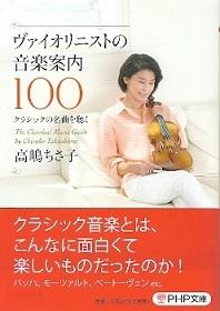 『ヴァイオリニストの音楽案内100/クラシックの名曲を聴く』高嶋ちさ子_e0033570_06530101.jpg