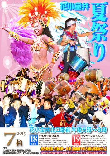 花小金井夏祭り_f0059673_20533451.jpg