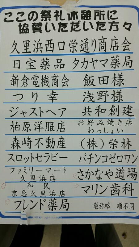 2015年 久里浜八幡 八雲祭_d0092901_2057559.jpg