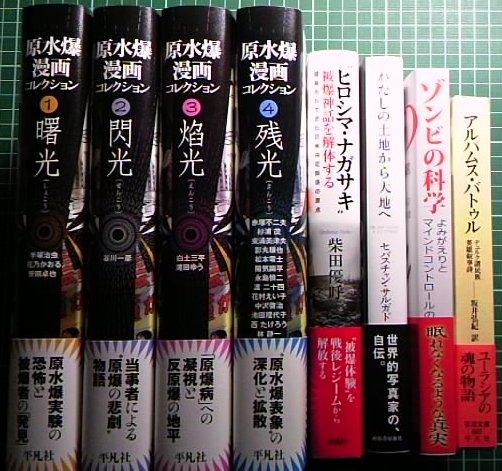 注目新刊:平凡社『原水爆漫画コレクション』全4巻、ほか_a0018105_16385799.jpg