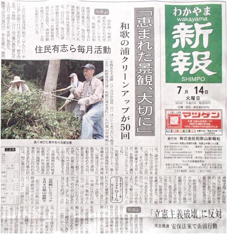 名勝和歌の浦クリーンアップ隊 _c0367107_11181471.jpg