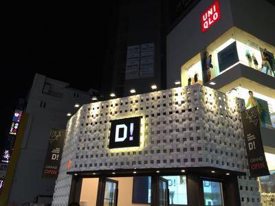 15年LCCでソウル  14★明洞の最新モール「D!」に寄り道_d0285416_1443970.jpg
