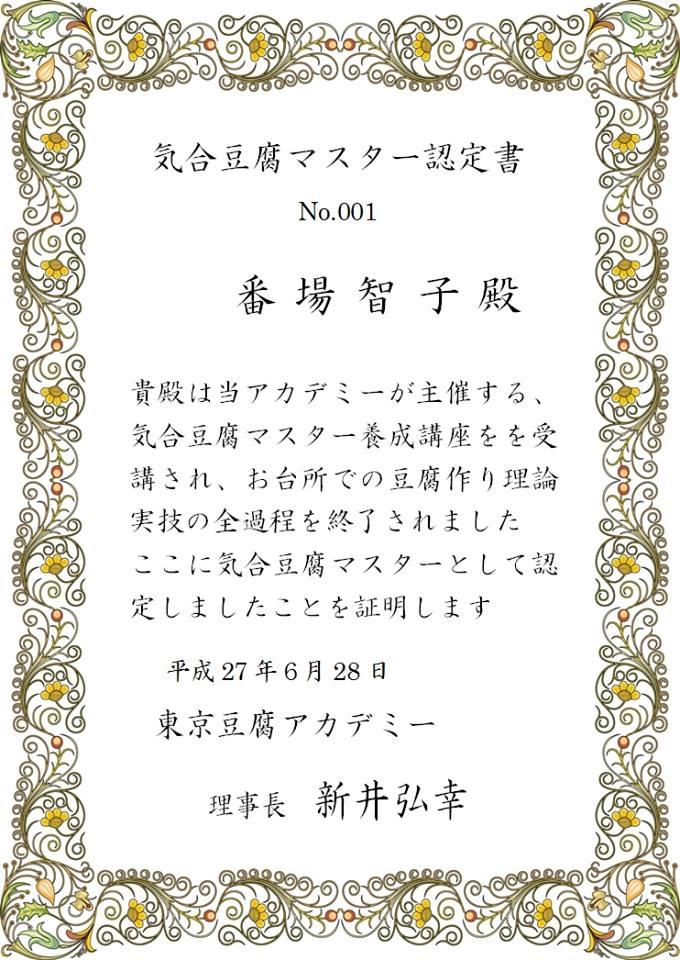 豆腐修行中_e0170128_1754617.jpg