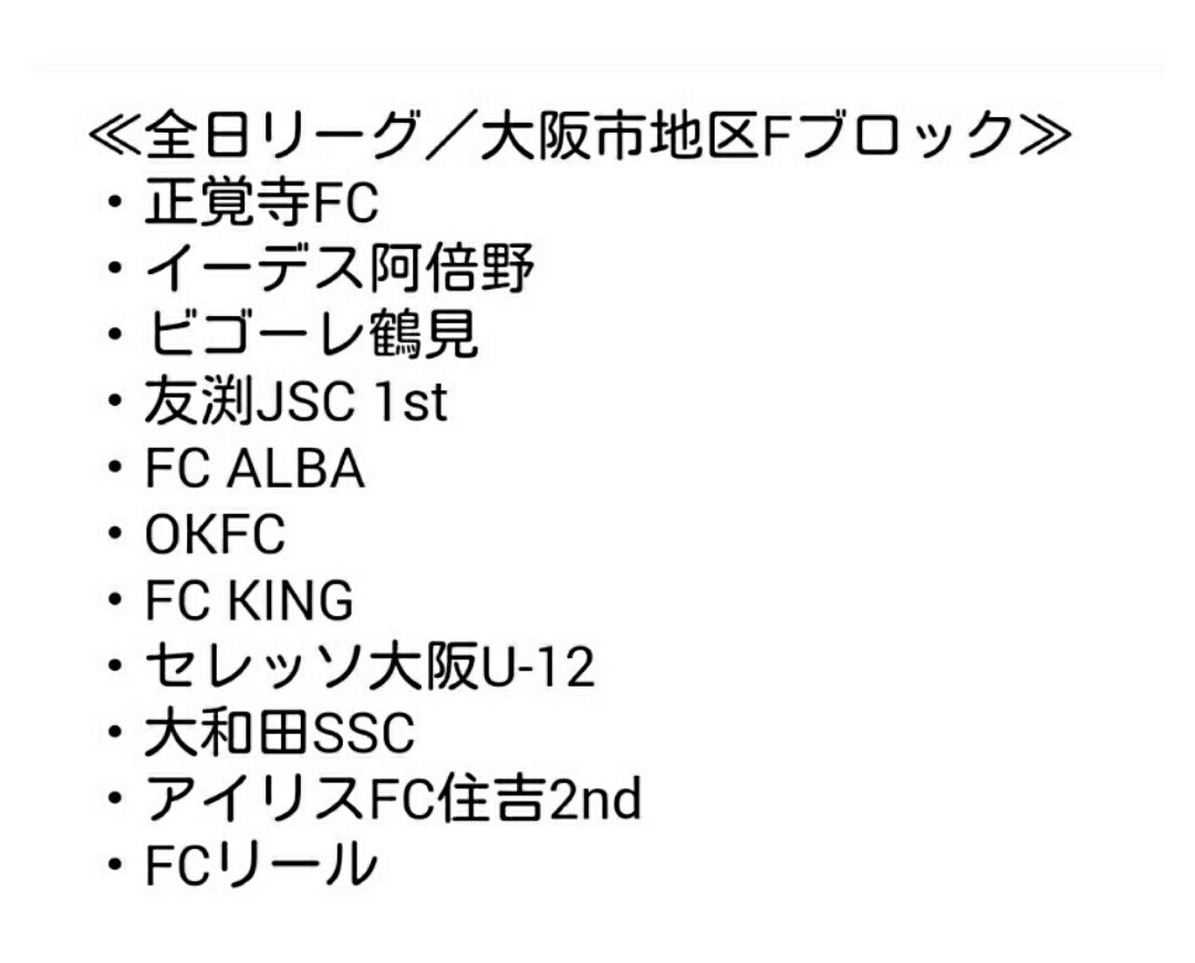 7月19日(日)   U12 全日リーグ(大阪市予選)_f0138335_13151326.jpg
