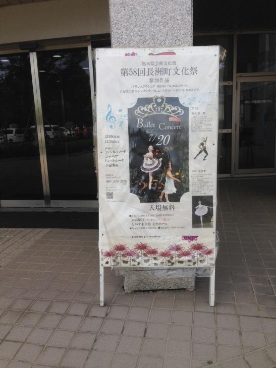メール特訓&バレエ発表会見学♪_b0115751_23181827.jpg