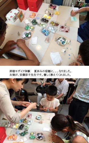「卵殻モザイクと陶」28日まで開催_e0109554_09483380.jpg