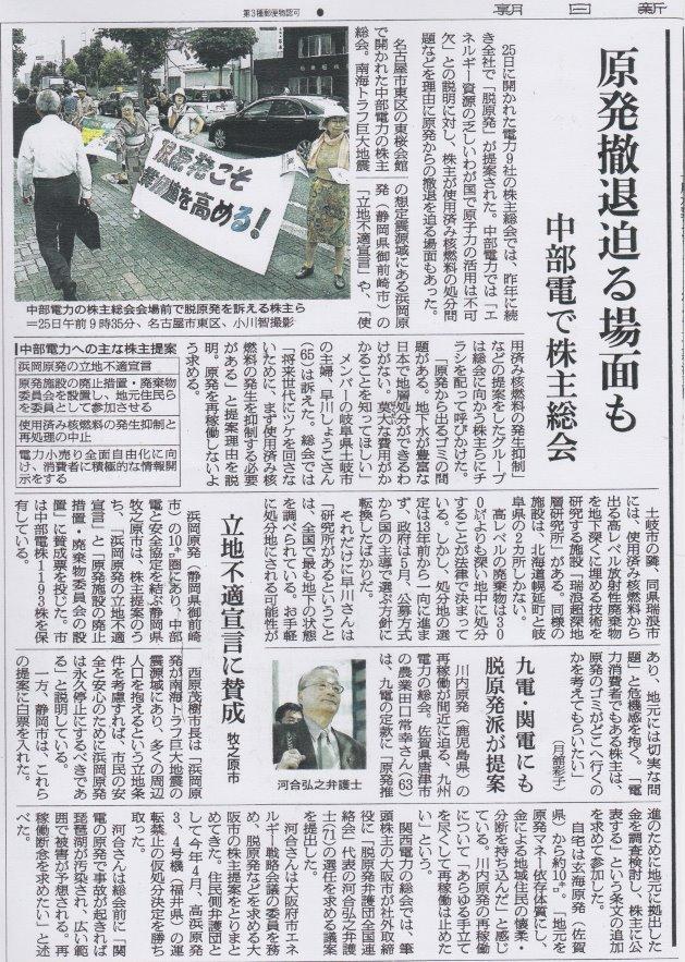 6月25日の中部電力株主総会に行きました_f0197754_18393765.jpg