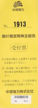 6月25日の中部電力株主総会に行きました_f0197754_18464390.jpg