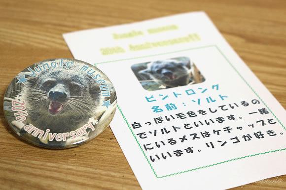 のいち動物公園、ジャングルミュージアム20周年記念イベント