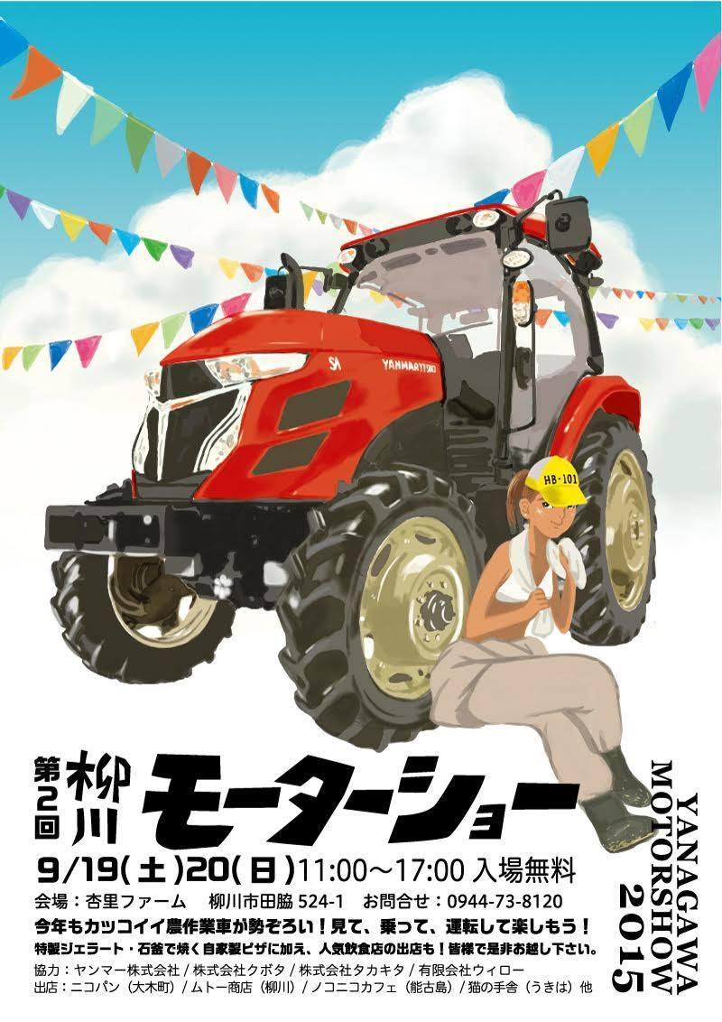 第二回柳川モーターショー開催します!!_e0221583_23410943.jpg