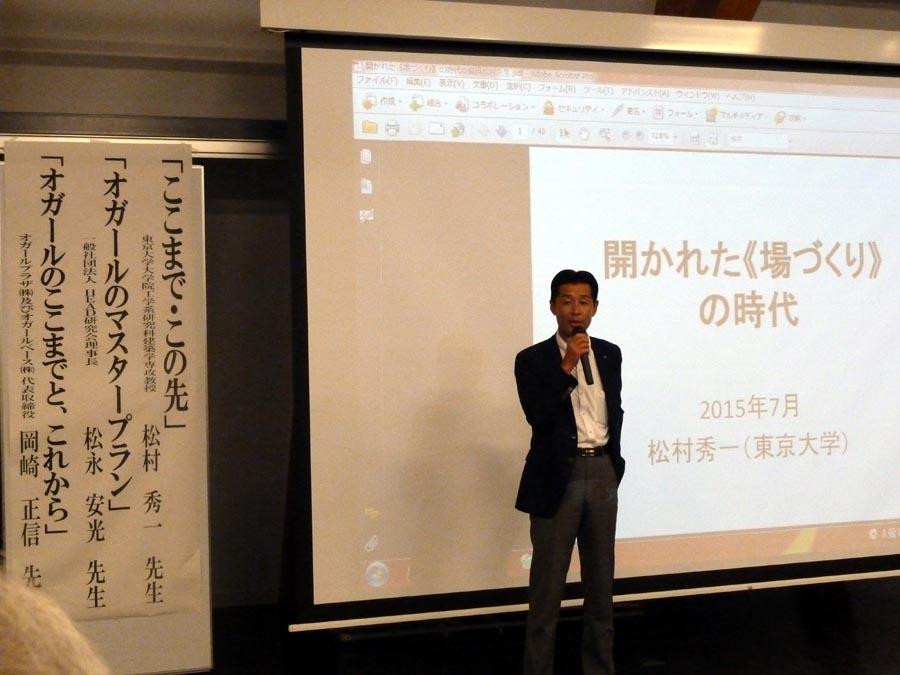 東京大学.松村教授出前講座_f0150893_20382774.jpg