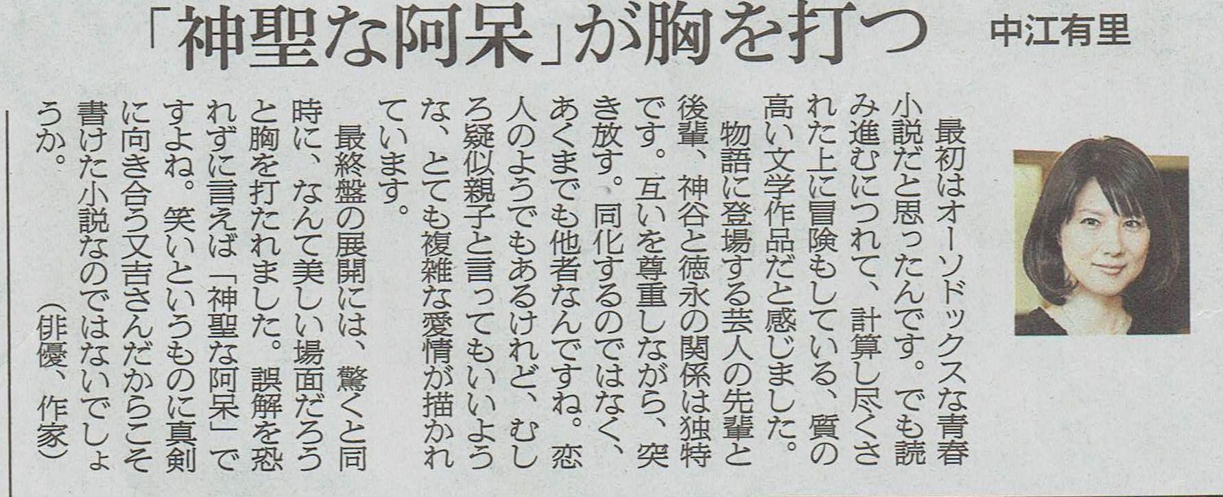 2015年7月22日前期「口承研究Ⅰ」第15回まとめ・敗戦70年その3_d0249595_1133718.jpg