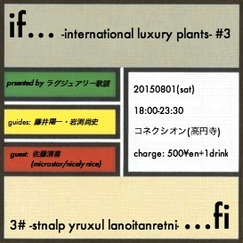 08/01(土)if… -international luxury plants- #3_c0099300_20291119.jpg