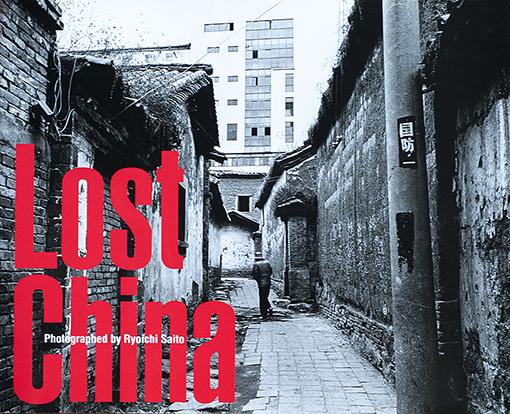 Lost China(窓社)_f0143502_8211077.jpg