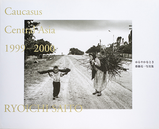ゆるやかなとき Caucasas Central Asia 1999-2000(北沢図書出版)_f0143502_8233841.jpg