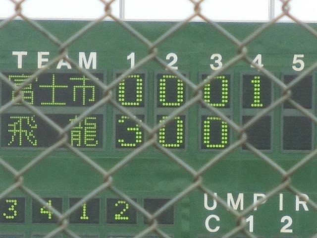 富士市立高校野球部 「残念!」早すぎる敗退_f0141310_6525926.jpg