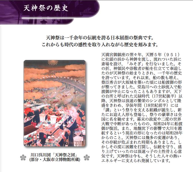 テーマパークジャパン:西は大阪天満宮の「天神祭」、東は靖国神社の「御霊祭り」_e0171614_15212911.png