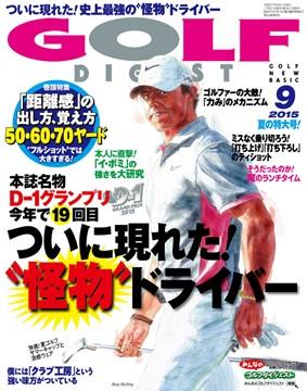 月刊ゴルフダイジェスト2015に掲載されました!!   お客様の声 凄い!凄い!最高!!  _d0109415_15251678.jpg