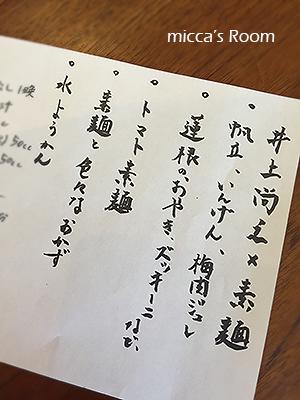 静岡 うつわ 暮らしの道具テクラで焼津茶懐石 温石さんのお料理教室_b0245038_19575586.jpg