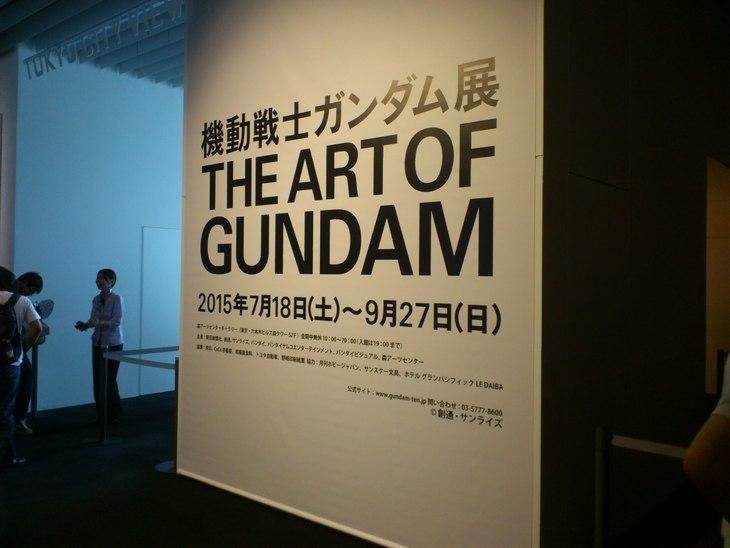 「機動戦士ガンダム展」に行ってきました_b0293338_024518.jpg