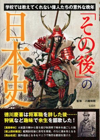 『「その後」の日本史』発売中!_b0145843_15465261.jpg