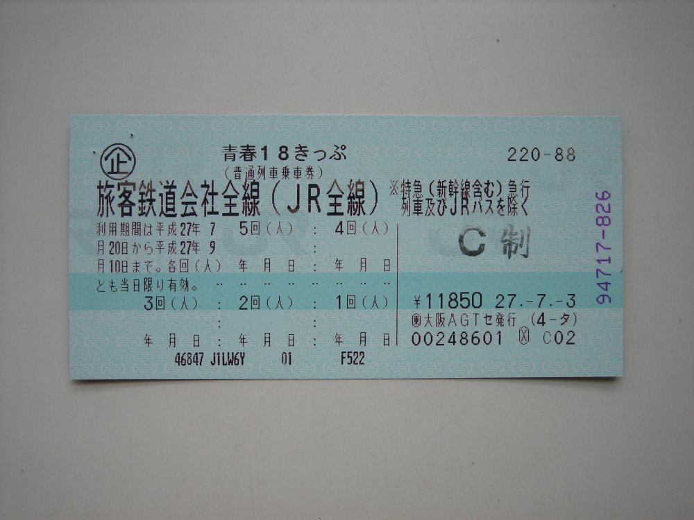 KATO 50系客車追加入線&青春18きっぷ_e0120143_22501492.jpg