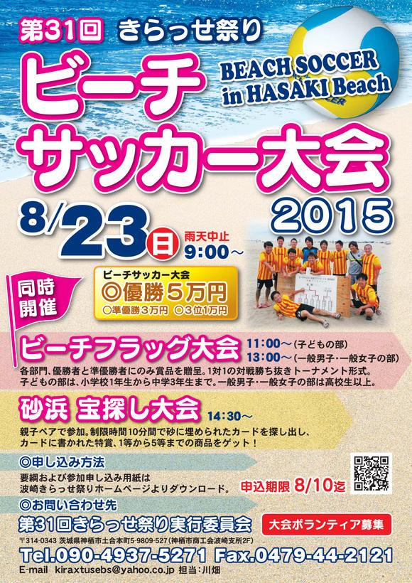 第31回きらっせ祭り&ビーチサッカー大会_f0229750_1422127.jpg