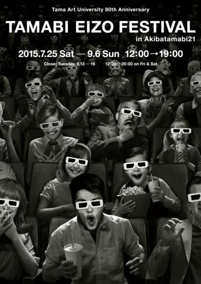 「多摩美映像フェスティバル in アキバタマビ21」に参加_d0157671_10285806.jpg
