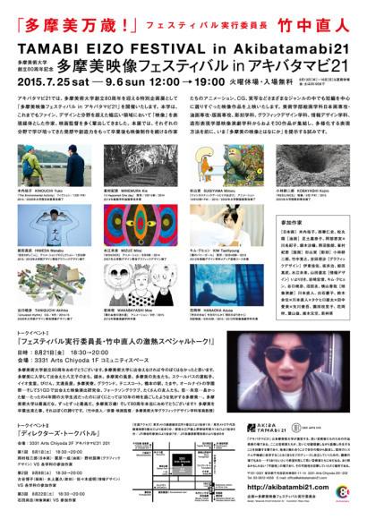 「多摩美映像フェスティバル in アキバタマビ21」に参加_d0157671_10290312.jpg