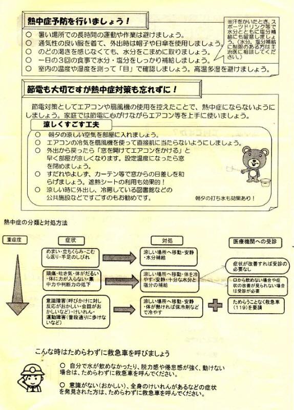 第54回小平市中学生剣道大会_f0059673_23232196.jpg