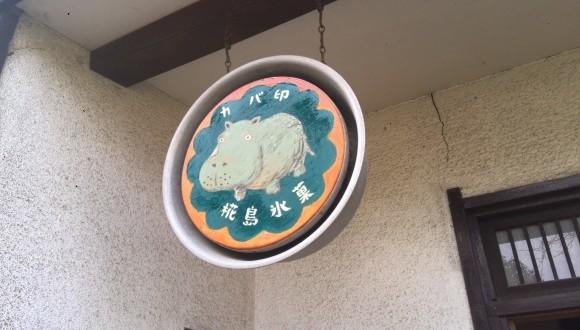 肉&アイスキャンデー! 明日7月22日から天神の岩田屋さんに出店します!_e0221583_11253994.jpg