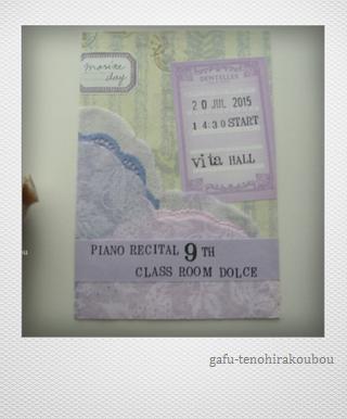 工房作品no.038[ピアノ教室発表会のDM \'14&\'15]_d0285885_1084874.png