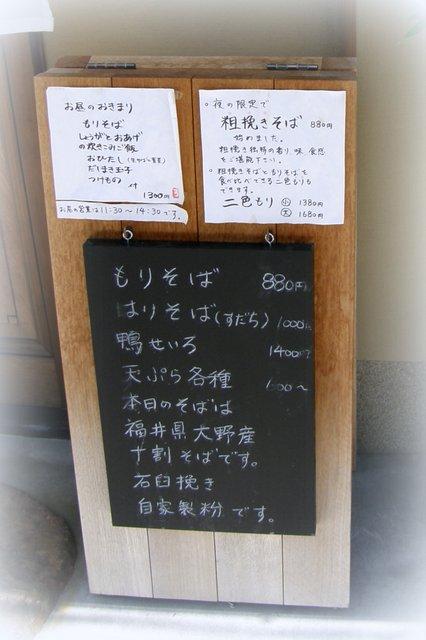 蕎麦屋でゆったり・・・_c0057390_0272065.jpg