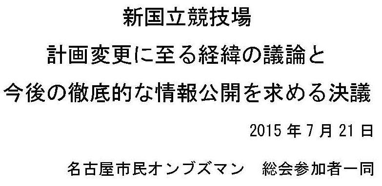 名古屋市民オンブズマン 新国立競技場 計画変更に至る経緯の議論と今後の徹底的な情報公開を求める決議 _d0011701_17343513.jpg