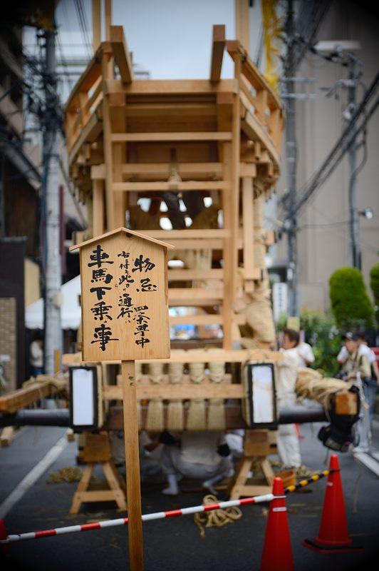 祇園祭2015 後祭・山鉾建て 其の一_f0032011_19325544.jpg